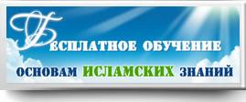 Бесплатное выучка исламским знаниям да чтению корана на Ульяновске