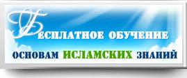 Бесплатное гипнопедия исламским знаниям да чтению корана на Ульяновске
