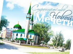 Строительство новой мечети по адресу: г. Ульяновск, ул. Р. Люксембург, 33