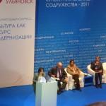 Фото6. Участие в международном конгрессе «Культура как ресурс модернизации»
