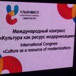 Фото7. Участие в международном конгрессе «Культура как ресурс модернизации»