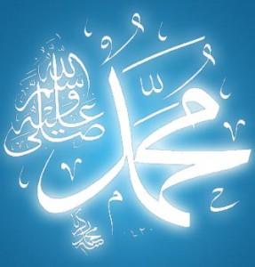Мухаммад (с.а.в.)