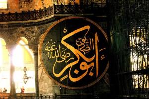 Абу Бакр принимает Ислам