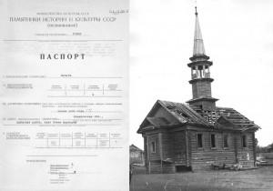 Мечеть, село Новые Маклауши