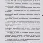 Результаты анкетирования | Проблемы преподавания религиозной и светской культуры в среднеобразовательных школах Ульяновской области