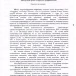 rospotrebsoiuz-002