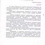 rospotrebsoiuz-003