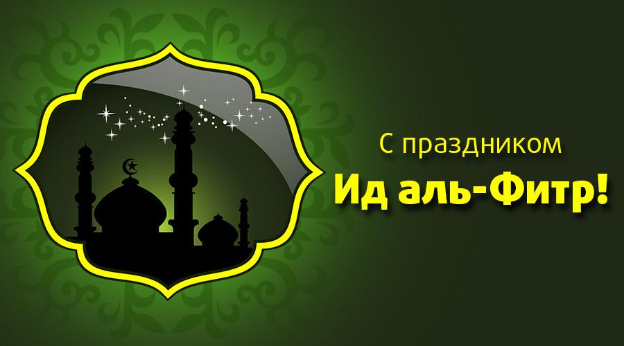 Поздравление с ид аль фитр на арабском языке