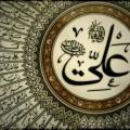 Слова имама 'Али ибн Абу Талиба, обращенные к его сыну Хасану