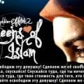 Королевы ислама