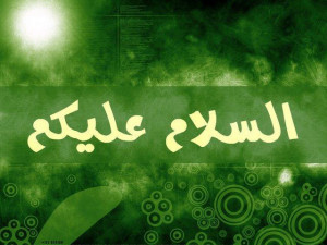 Приветствие мусульман (салям)