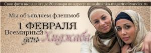 Флэшмоб Международный день хиджаба