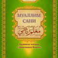 Муаллим Сани: обучение правилам чтения Священного Корана (видео + книга).