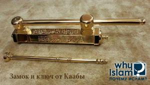 10 фактов о Каабе, которые вы, возможно, не знали | замок и ключи каабы