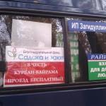 Бесплатный проезд для пассажиров на 12 маршрутных такси | праздник Курбан-байрам в Ульяновске