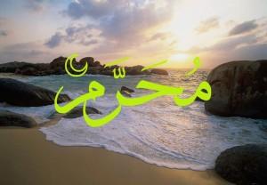 10-й день месяца Мухаррам – день Ашура