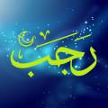 Ночное вознесение Пророка (с.а.с.) и месяц Раджаб