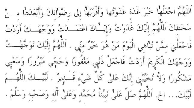 По пути на 'Арафа читают это дуа