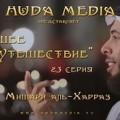Мишари аль-Харраз – «Лучшее путешествие» (все серии)