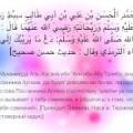 Хадис 10. Придерживаться уверенности и удаляться от сомнительного