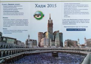 Хадж 2015 за 100 тысяч рублей