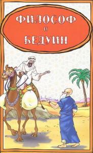 Бедуин и философ