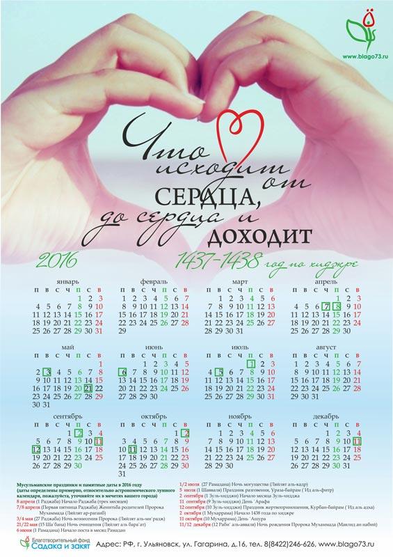 Мусульманский календарь на 2016 год