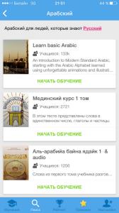 Мобильное приложение Memrise: комплексная система запоминания для изучения языков