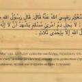 Хадис 13. Неприкосновенность жизни мусульманина
