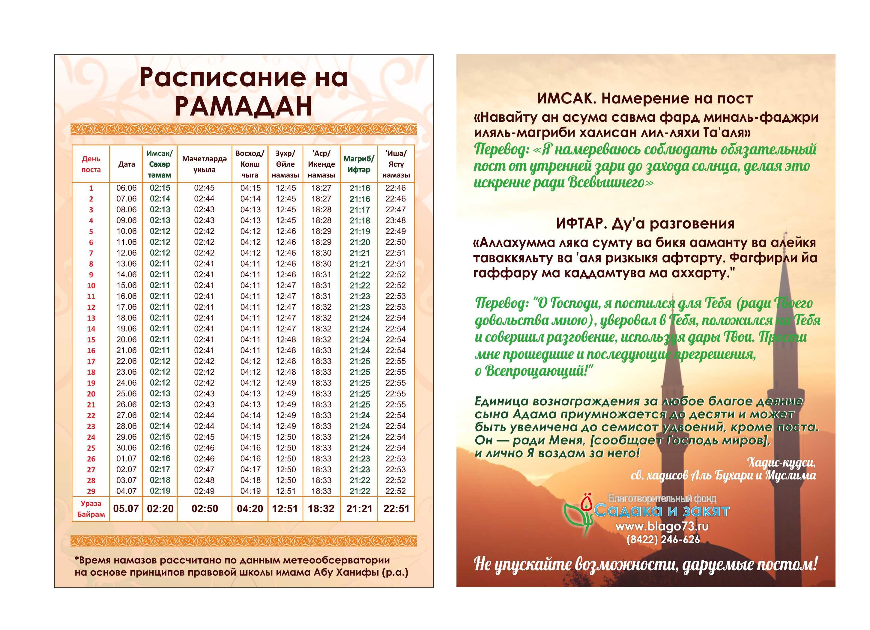 Пост на 2017 год календарь для мирян