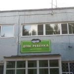 medikamenty-dlya-cilninskogo-doma-rebenka (4)