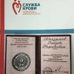 """Работу Фонда """"Садака и закят"""" в области пропаганды донорства крови оценили на высоком уровне"""