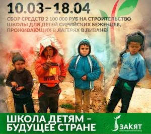 Стань и ты участником акции «Школа детям - будущее стране»!
