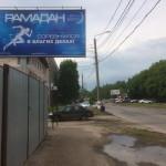 Баннеры о Рамадане во всех районах города!