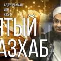 Муфтий Абдур-Рахман ибн Юсуф - Пятый Мазхаб.