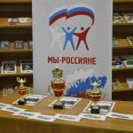 """Кубок Молодежной Ассамблеи """"Мы - россияне!"""""""