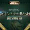 Меч Аллаха - Халид ибн Валид
