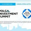 #VolgaInvestmentSummit и #WorldHalalDay впервые пройдут в России