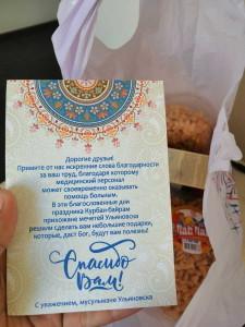 Мусульмане Ульяновска поздравили водителей машин скорой помощи